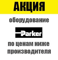 Поставляем оборудование PARKER по цене ниже производителя